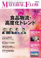 月刊「マテリアルフロー」 2016年4月号
