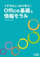 イチからしっかり学ぶ!Office基礎と情報モラルOffice2016対応【NESS付】