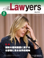 2016年5月号月刊ザ・ローヤーズ