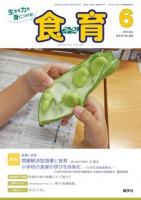 食育フォーラム 2016年6月号