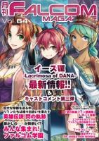 月刊FALCOM MAGAZINE(ファルコムマガジン)vol.64
