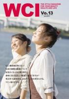 WCIマガジン Vol.13
