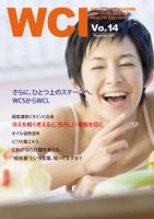 WCIマガジン Vol.14