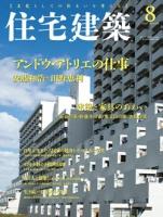 住宅建築2016年08月号No.458