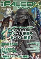 月刊FALCOM MAGAZINE(ファルコムマガジン)vol.65