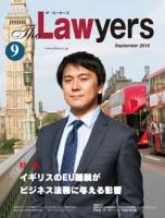 2016年9月号月刊ザ・ローヤーズ