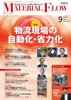 月刊「マテリアルフロー」 2016年9月号