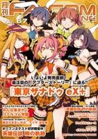月刊FALCOM MAGAZINE(ファルコムマガジン)vol.67