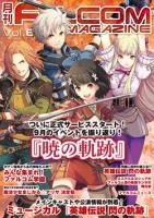 月刊FALCOM MAGAZINE(ファルコムマガジン)vol.68