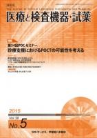 医療と検査機器・試薬 vol.38 No.5