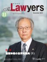 2016年11月号月刊ザ・ローヤーズ