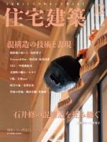 住宅建築2016年12月号(No.460)