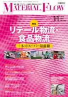 月刊「マテリアルフロー」 2016年11月号