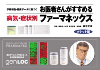 ポケット版・お医者さんがすすめる病気・症状別ファーマネックス/電子版