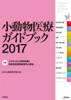 小動物医療ガイドブック2017