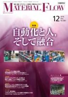 月刊「マテリアルフロー」 2016年12月号