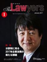 2017年1月号月刊ザ・ローヤーズ