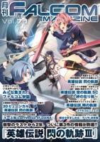月刊FALCOM MAGAZINE(ファルコムマガジン)vol.71
