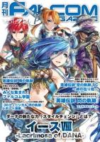 月刊FALCOM MAGAZINE(ファルコムマガジン)vol.72