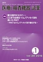 医療と検査機器・試薬 vol.39 No.1