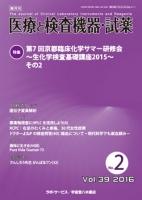 医療と検査機器・試薬 vol.39 No.2