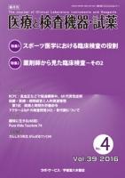 医療と検査機器・試薬 vol.39 No.4