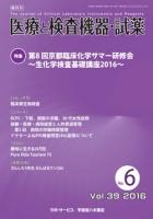 医療と検査機器・試薬 vol.39 No.6