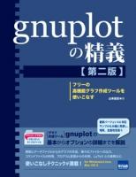 gnuplotの精義[第二版]