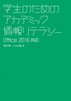 学生のためのアカデミック情報リテラシー【Office2016対応】