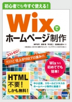 Wixでホームページ制作