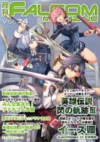 月刊FALCOM MAGAZINE(ファルコムマガジン)vol.74