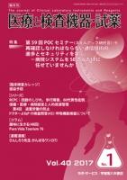 医療と検査機器・試薬 vol.40 No.1