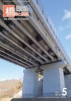 橋梁と基礎2017年5月号