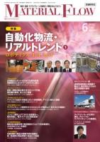 月刊「マテリアルフロー」 2017年6月号