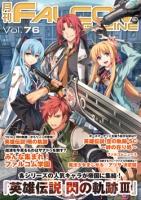 月刊FALCOM MAGAZINE(ファルコムマガジン)vol.76