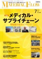 月刊「マテリアルフロー」 2017年7月号