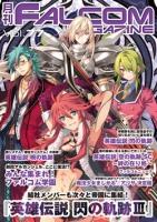 月刊FALCOM MAGAZINE(ファルコムマガジン)vol.77