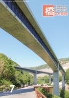 橋梁と基礎2017年7月号
