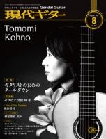 月刊現代ギター2017年8月号(No.645)