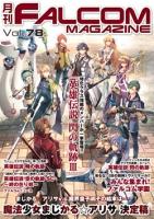 月刊FALCOM MAGAZINE(ファルコムマガジン)vol.78