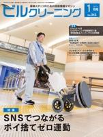 月刊ビルクリーニング 2017年1月号(No.343)
