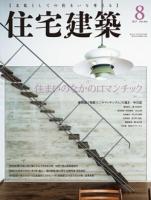 住宅建築2017年08月号(No.464)