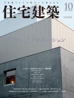 住宅建築2017年10月号(No.465)