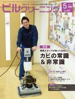 月刊ビルクリーニング 2017年5月号(No.347)