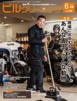 月刊ビルクリーニング 2017年6月号(No.348)