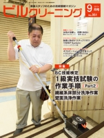 月刊ビルクリーニング 2017年9月号(No.351)