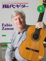 月刊現代ギター2017年9月号(No.646)