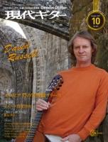 月刊現代ギター2017年10月号(No.647)