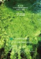 第10回日本自然医療協議学会 学会誌
