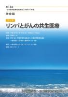 第13回日本自然医療協議学会 学会誌